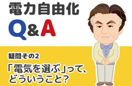 電力自由化Q&A その2:電力自由化で「電気を選ぶ」ってどういうこと?
