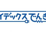 【~3/31】イデックスでんきのキャンペーン実施中!3,000円分のAmazonギフト券プレゼント