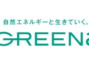 【〜6/30】グリーナでんき(GREENa)で2つのキャンペーンが実施中!切り替えは今がお得!