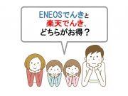 ENEOSでんきと楽天でんきを徹底比較!どちらのほうが安い?