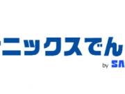 【終了】お得なキャンペーン実施中!サニックスでんきへの申し込みでAmazonギフト券10,000円プレゼント!