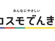 【〜2021/1/31】コスモでんきのお得な2つのキャンペーン実施中!