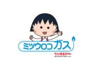 【〜8/31】ミツウロコガスのキャンペーン実施中!ギフト券最大10,000円分プレゼント